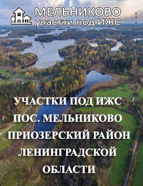 Участки под ИЖС пос. Мельниково